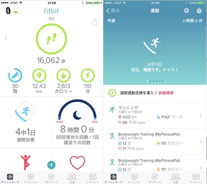 Fitbit 一人暮らしで体調を崩すと辛い!使いやすいから続けられる体調管理・健康管理アプリ6選