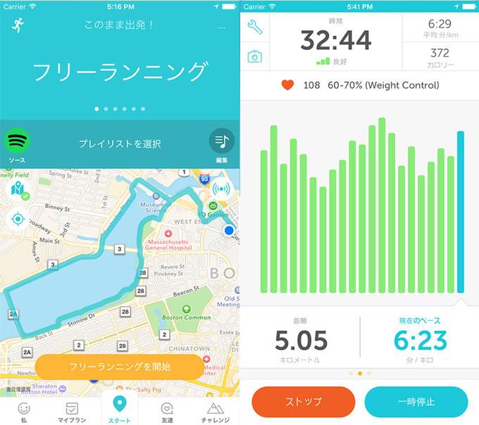 Runkeeper 一人暮らしで体調を崩すと辛い!使いやすいから続けられる体調管理・健康管理アプリ6選